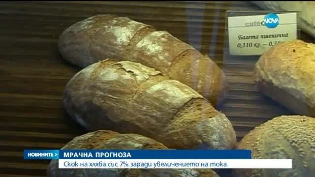Производители: Ако токът за бизнеса поскъпне, цената на хляба скача с 10%