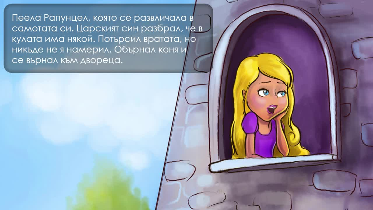 Рапунцел - Приказка за деца