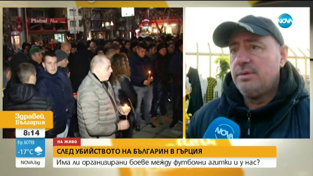 СМЪРТ В БОЙ МЕЖДУ АГИТКИ: Реакциите след убийството на български фен в Гърция