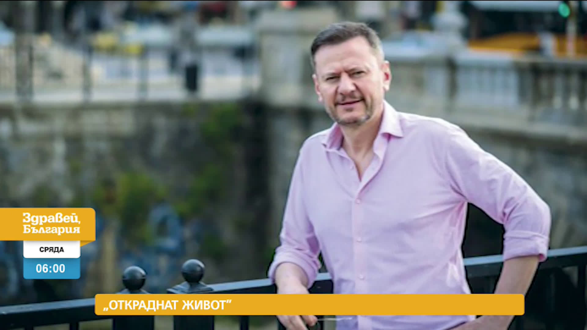 """В """"Здравей, България"""" на 19 май очаквайте"""