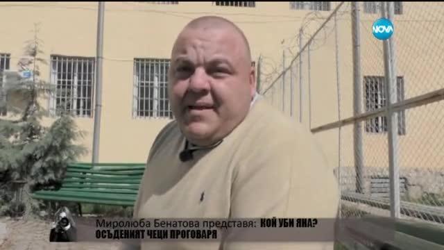 Миролюба Бенатова представя - Kой уби Яна - Дикoff (26.04.2015г.)