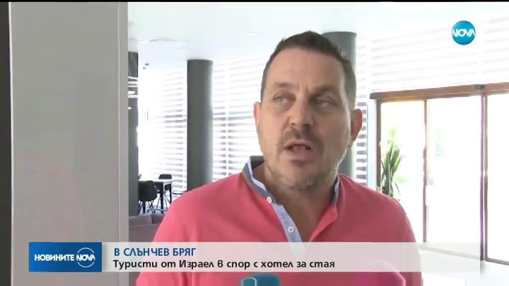"""СКАНДАЛ В \""""СЛЪНЧЕВ БРЯГ\"""": Арестуваха хотелиер за агресия към израелски туристи"""