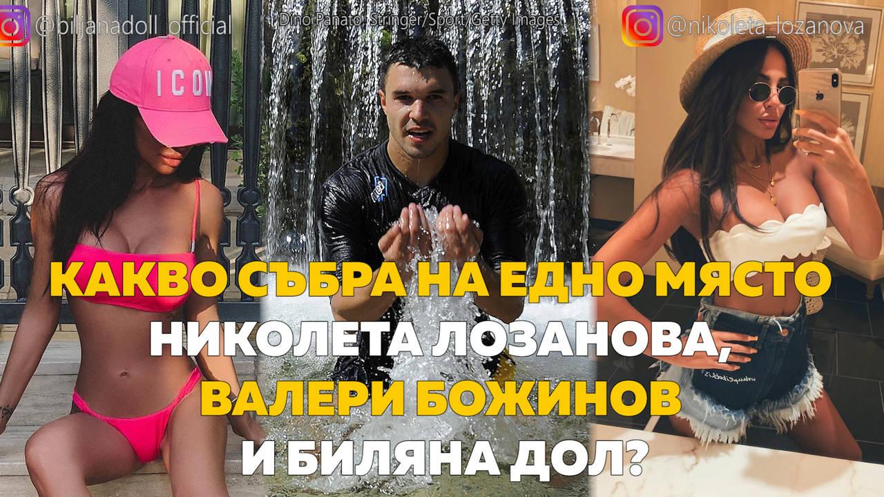 Какво събра на едно място Николета Лозанова, Валери Божинов и Биляна Дол?
