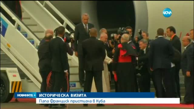 Историческо посещение на папа Франциск в Куба