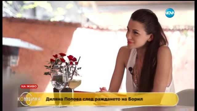 Диляна Попова: Никога не бих лишила детето си от баща