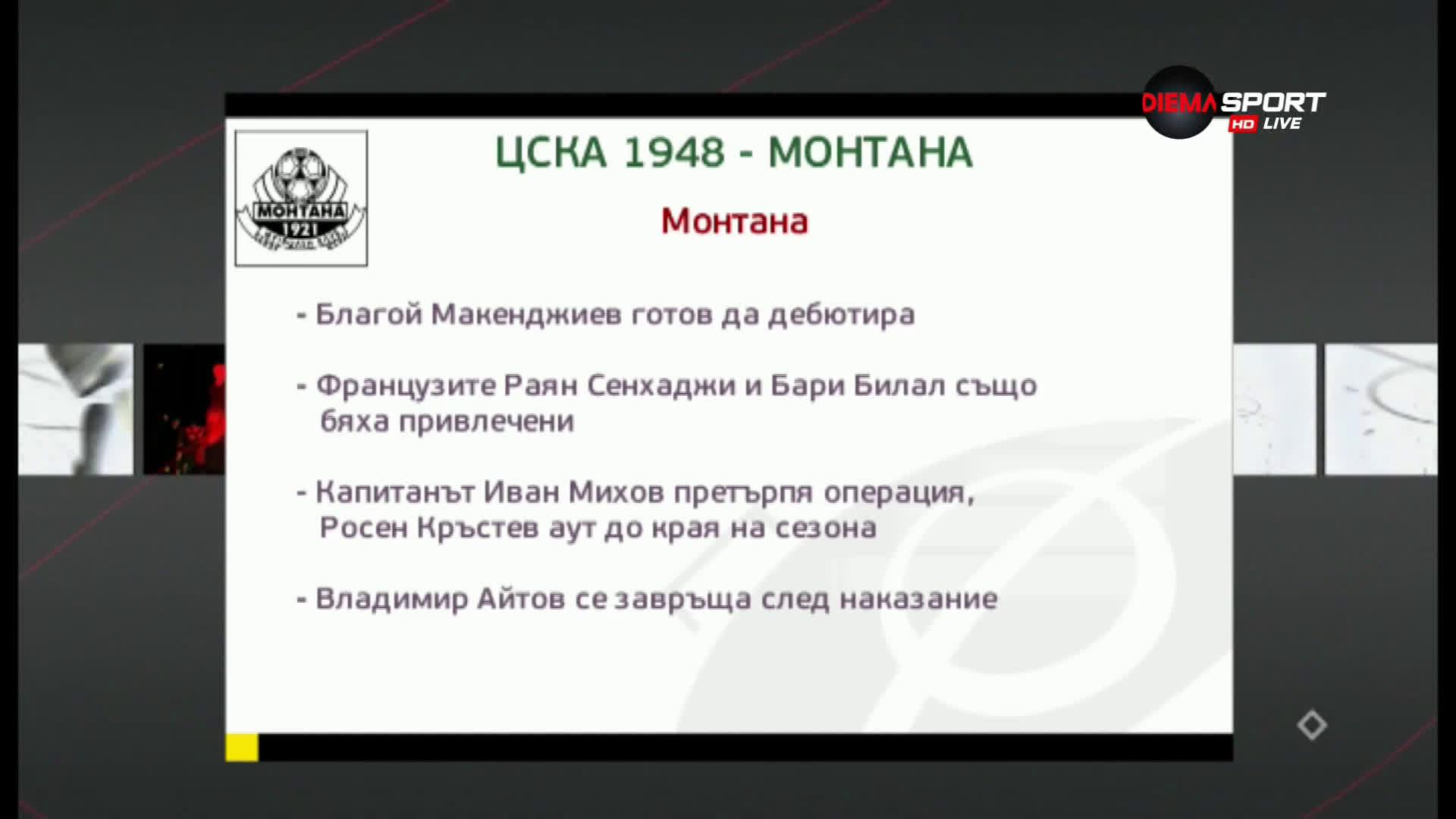 Преди ЦСКА 1948 - Монтана