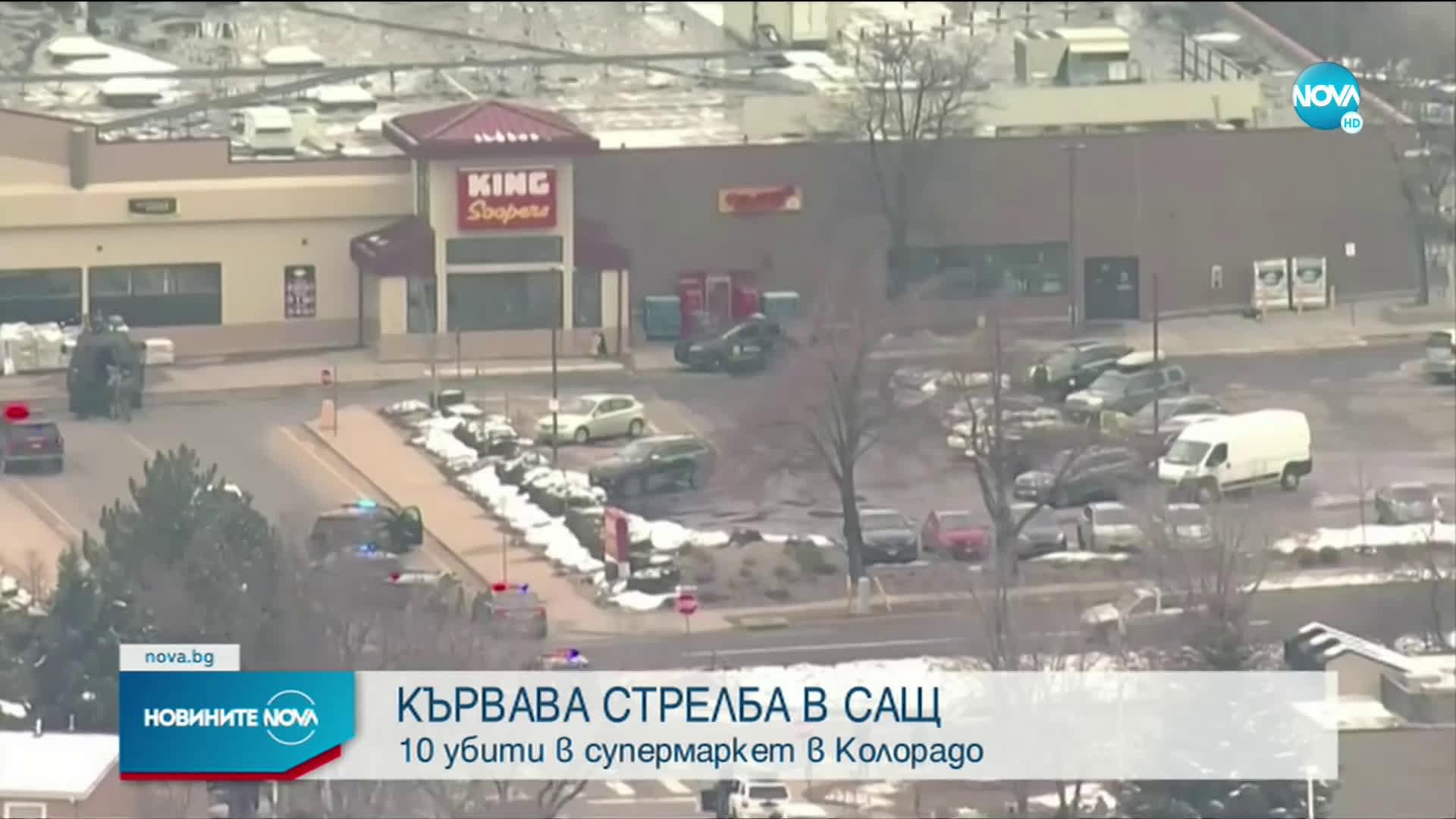 Въоръжен откри стрелба в супермаркет в Колорадо, има жертви