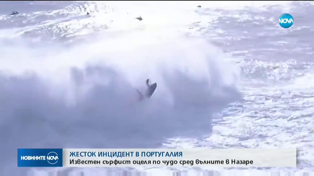 ОЦЕЛЯВАНЕ ПО ЧУДО: Известен сърфист се спаси след сблъсък с опасни вълни