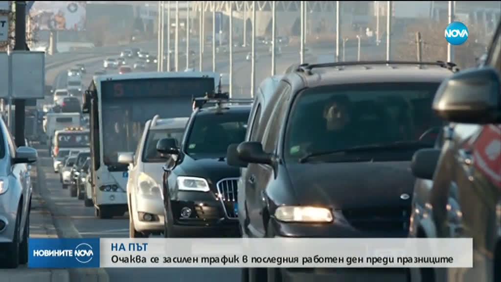 Очаква се засилен трафик в последния работен ден преди празниците