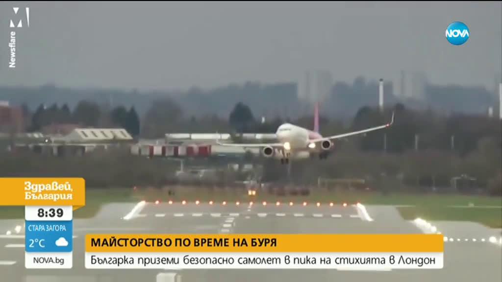 МАЙСТОРСТВО ПО ВРЕМЕ НА БУРЯ: Българка приземи безопасно самолет в пика на стихията в Лондон