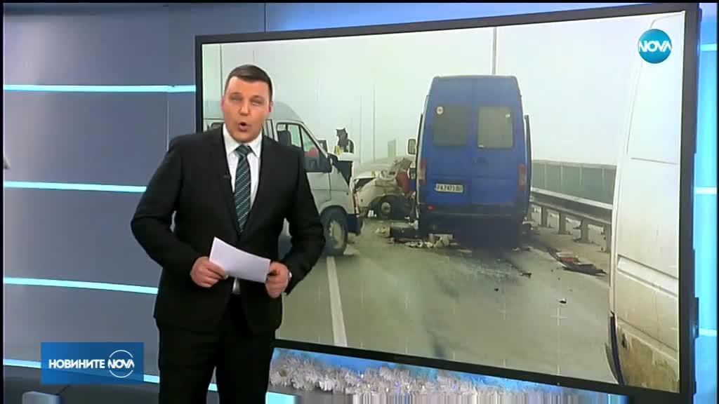 Петима загинаха при верижна катастрофа в Пазарджишко