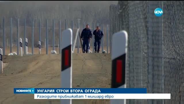 Унгария строи втора ограда по границата със Сърбия