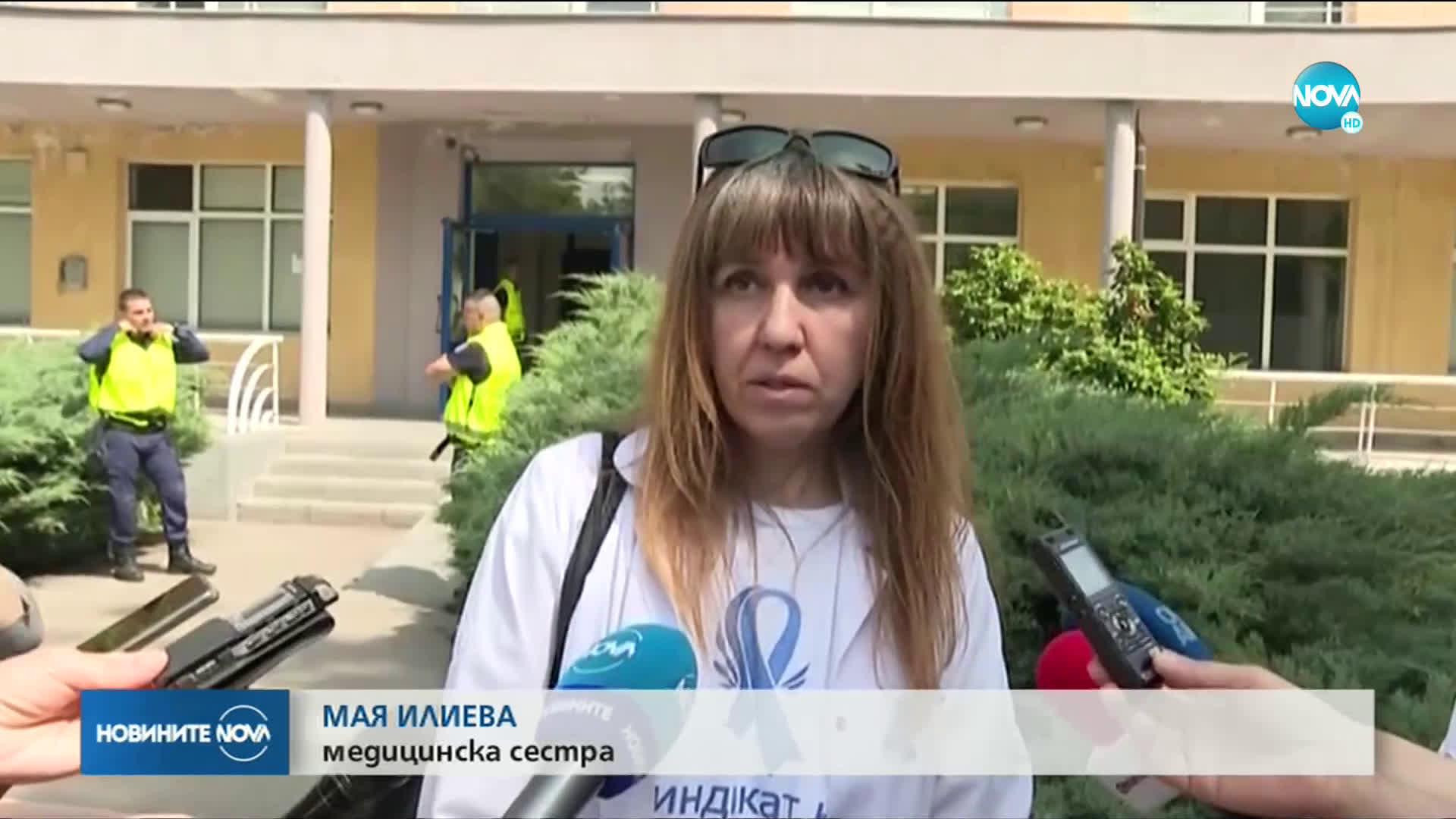 Протест срещу уволненията на медицински специалисти в София