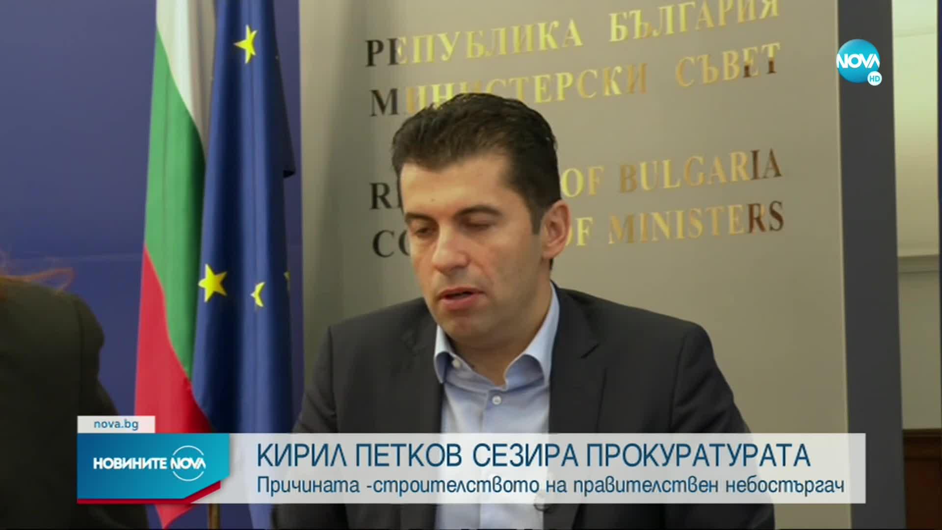 Петков: Подготвяме сигнал към прокуратурата за правителствения комплекс