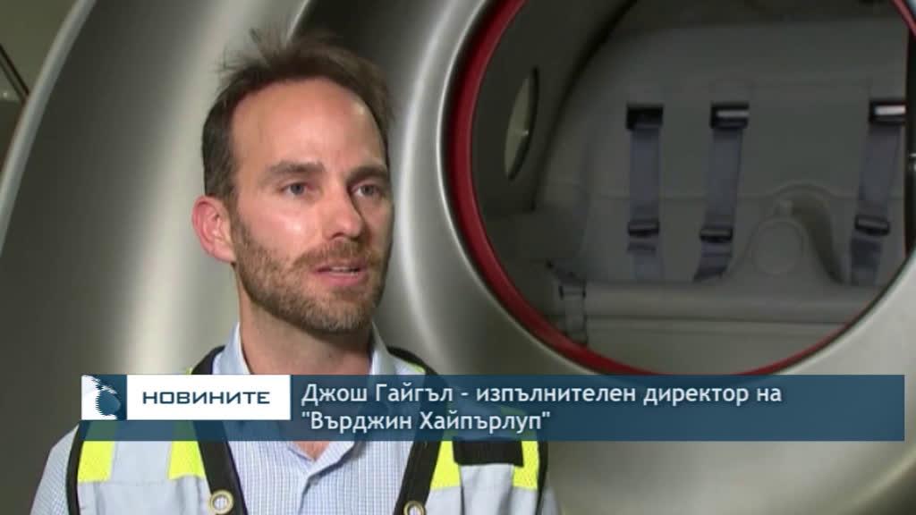 """Поглед отвътре: Транспортната система на бъдещето на """"Върджин Хайпърлуп"""""""