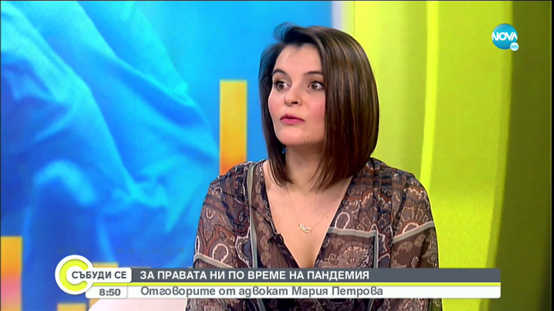 ПРАВАТА НИ ПРИ ПАНДЕМИЯ: Отговорите от адвокат Мария Петрова