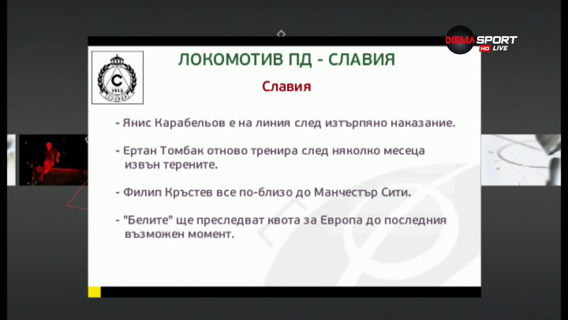 Преди Локомотив Пловдив - Славия
