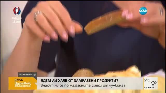 Какъв хляб ядем?