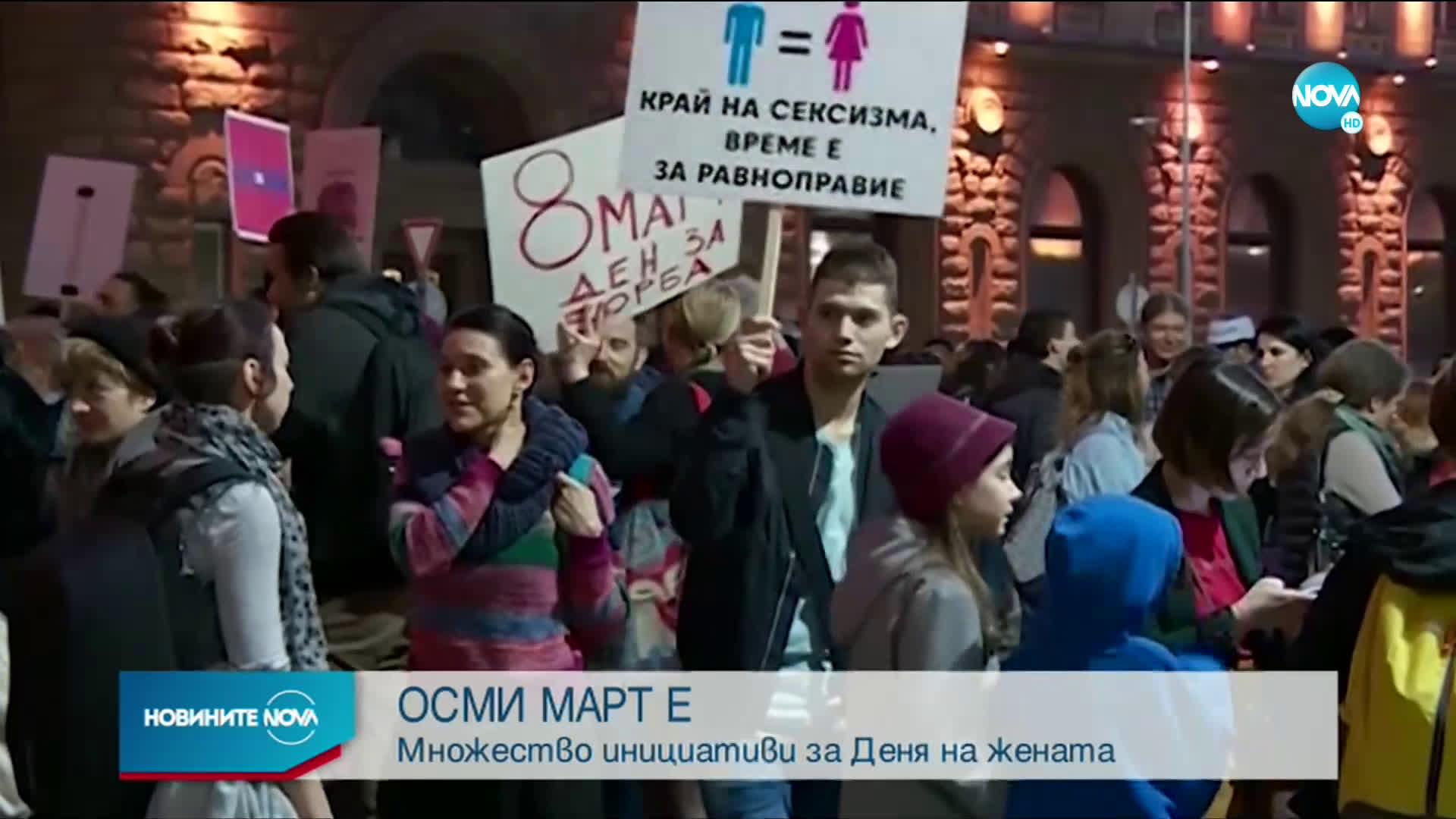 Днес е Международният ден на жената