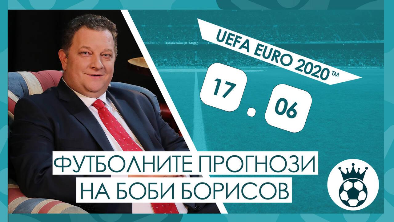 Прогнозите на Боби Борисов за мачовете от UEFA EURO 2020™ на 17.06.