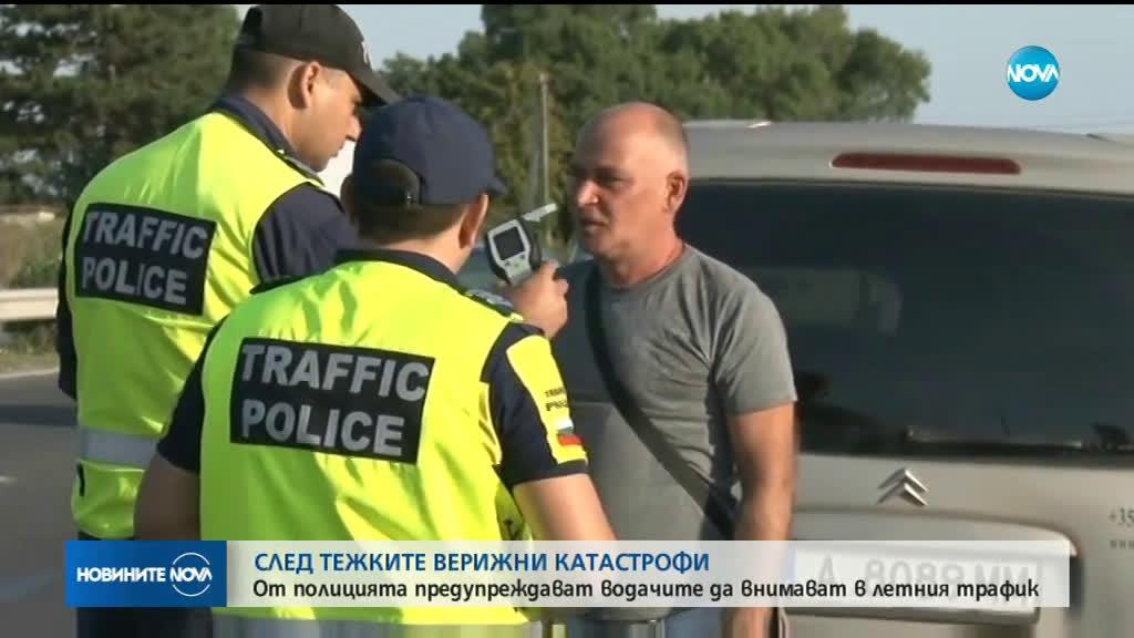 СЛЕД ТЕЖКИТЕ ВЕРИЖНИ КАТАСТРОФИ: От полицията предупреждават водачите да внимават в летния трафик