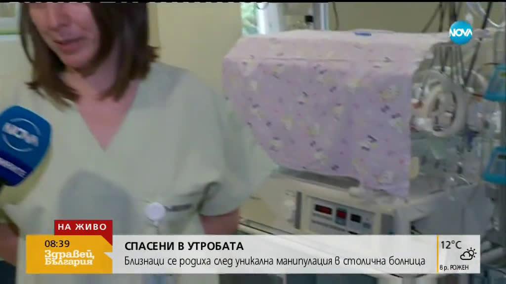 СПАСЕНИ В УТРОБАТА: Близнаци се родиха след уникална манипулация в столична болница