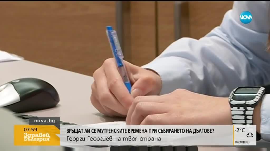 2eacd98f6bc Масови оплаквания срещу колекторските фирми - България | Vesti.bg