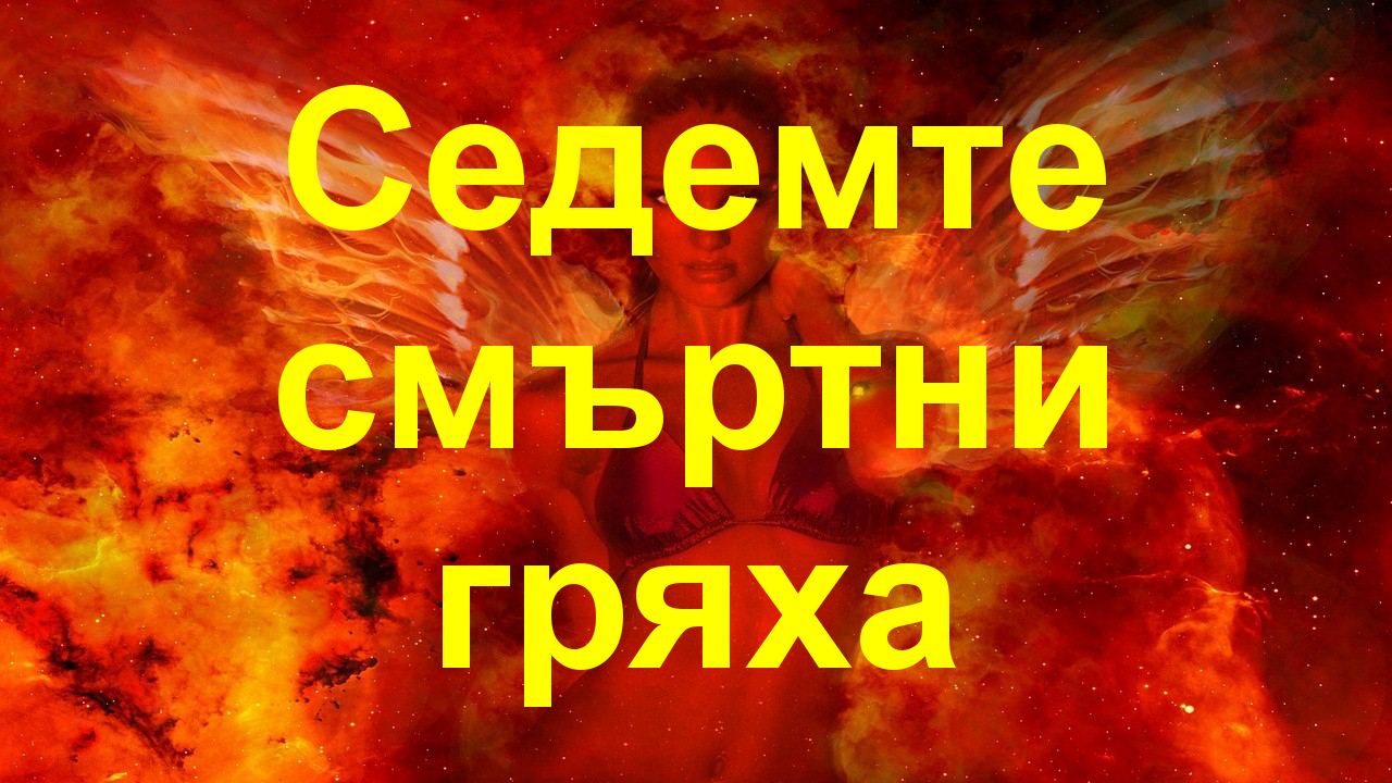 Седемте смъртни гряха и противоположните им добродетели