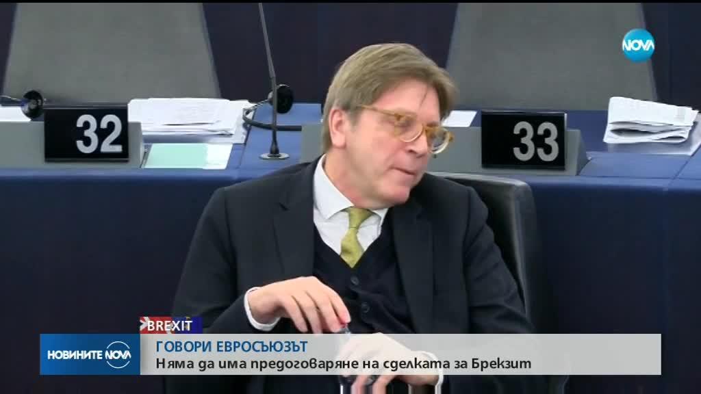 ЕС: Сделката за Brexit няма да се предоговаря