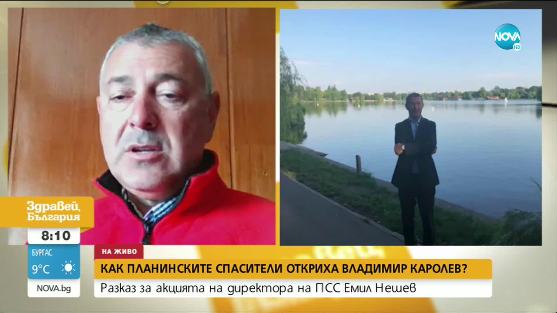 Как планинските спасители откриха Владимир Каролев