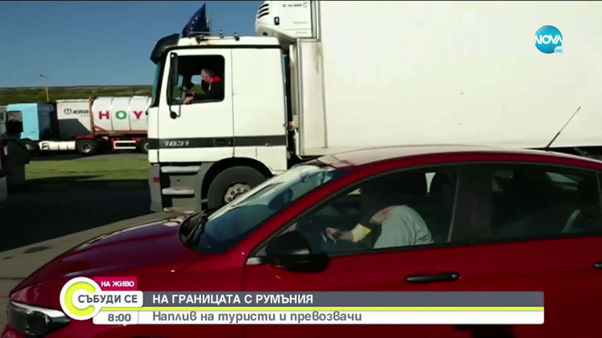 """Колони от автомобили на """"Дунав мост"""""""