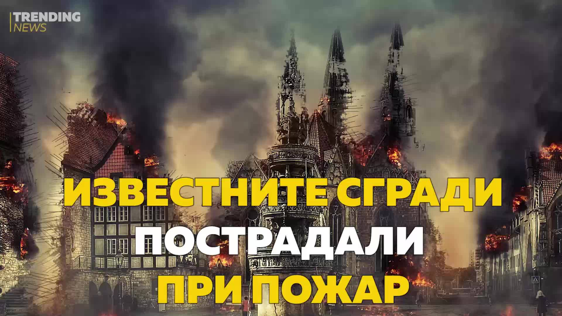 Известните сгради, пострадали при пожар