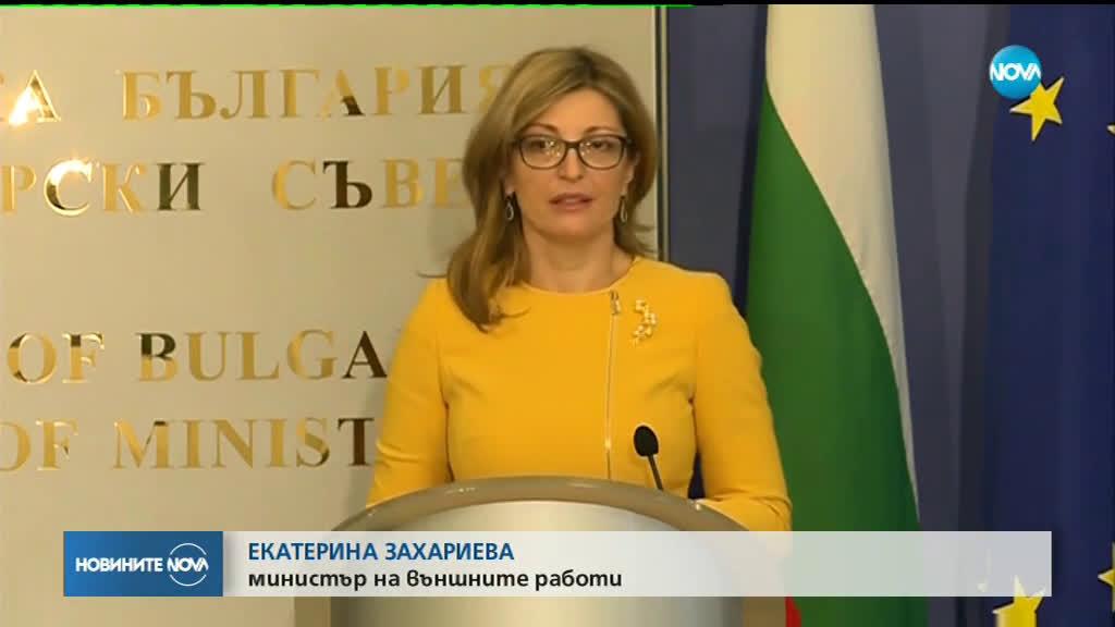 Екатерина Захариева: Изказването на турския външен министър е неприемливо