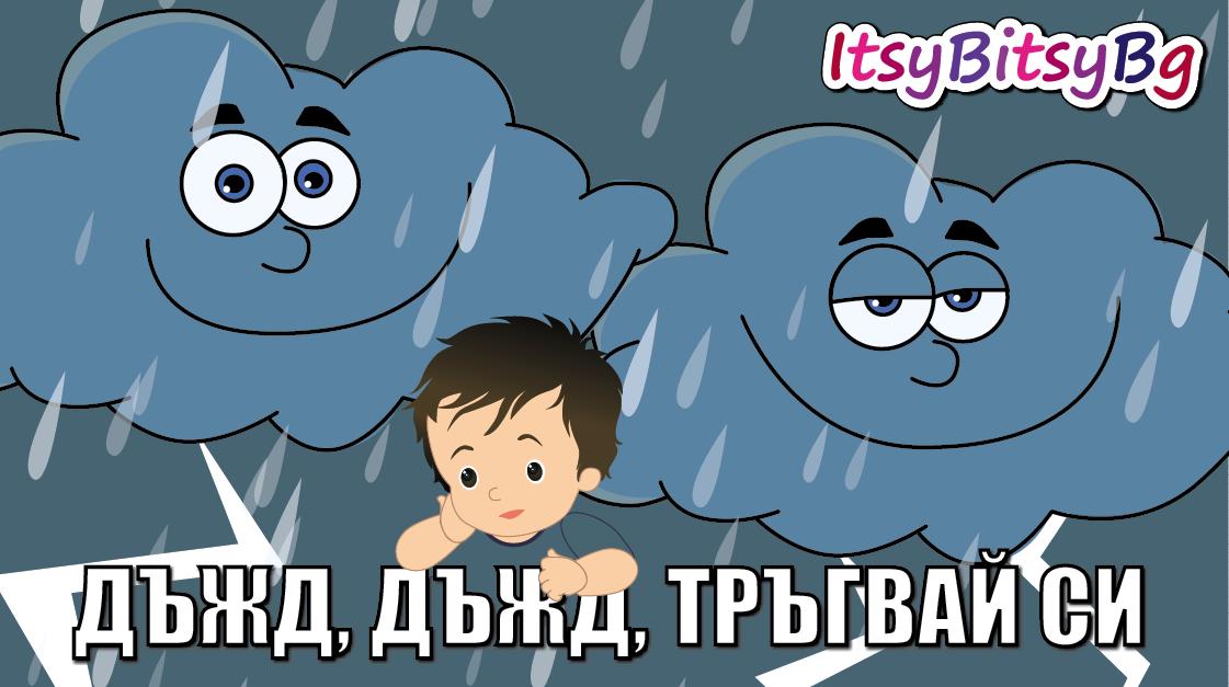 Дъжд, дъжд, тръгвай си - детска песничка (бг аудио) hd