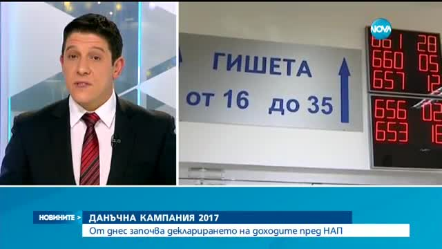 ДАНЪЧНА КАМПАНИЯ 2017: Започва декларирането на доходите пред НАП