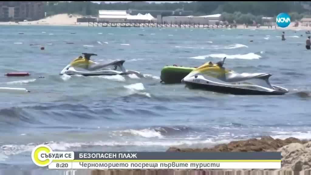 БЕЗОПАСЕН ПЛАЖ: Черноморието посреща първите туристи