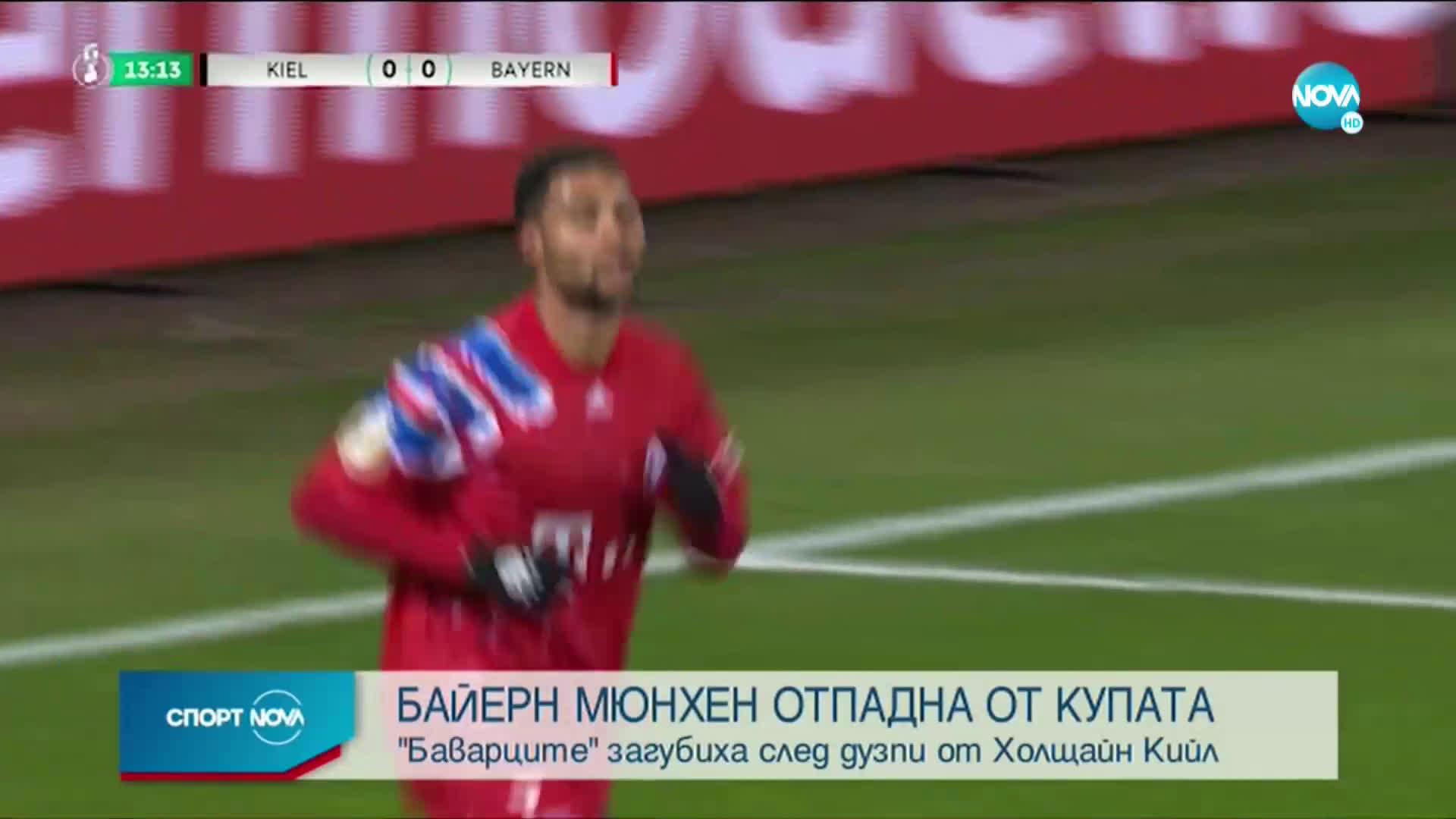 Спортни новини (14.01.2021 - обедна емисия)