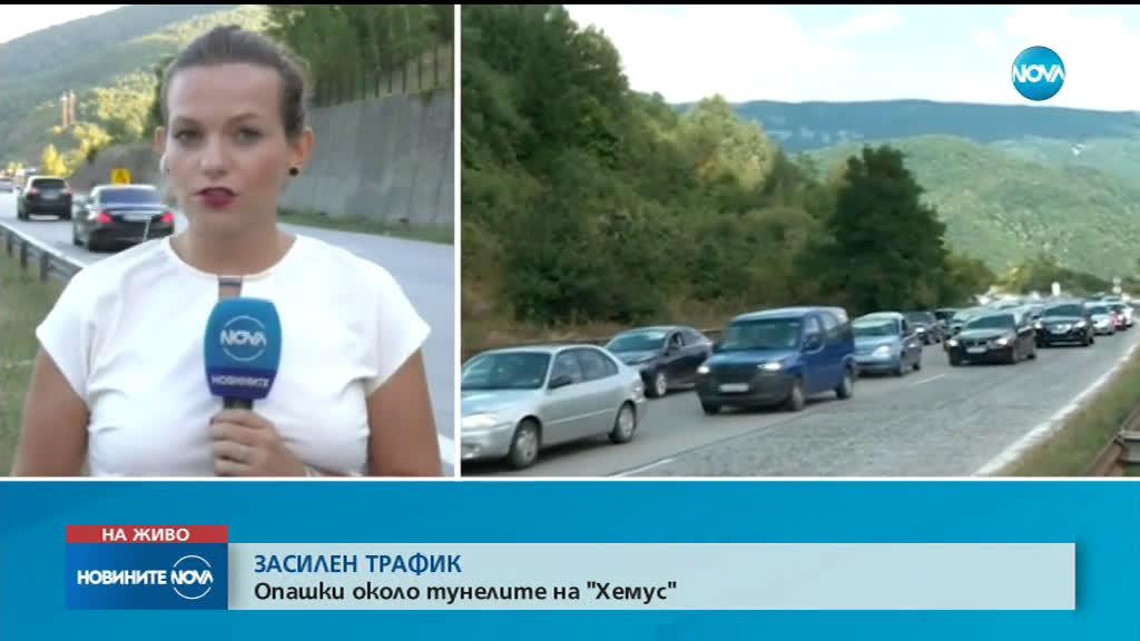 """ЗАСИЛЕН ТРАФИК: Опашки около тунелите на """"Хемус"""""""