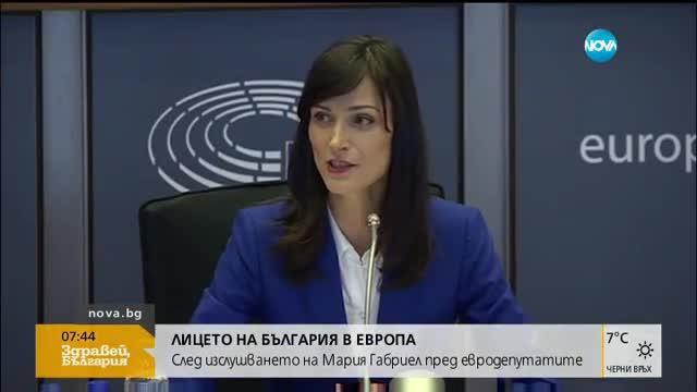 Как се представи Мария Габриел по време на изслушването в ЕП?
