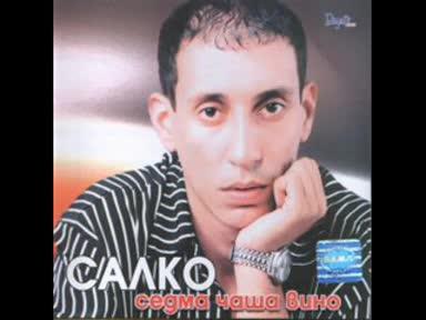 Салко - Хубава си ти