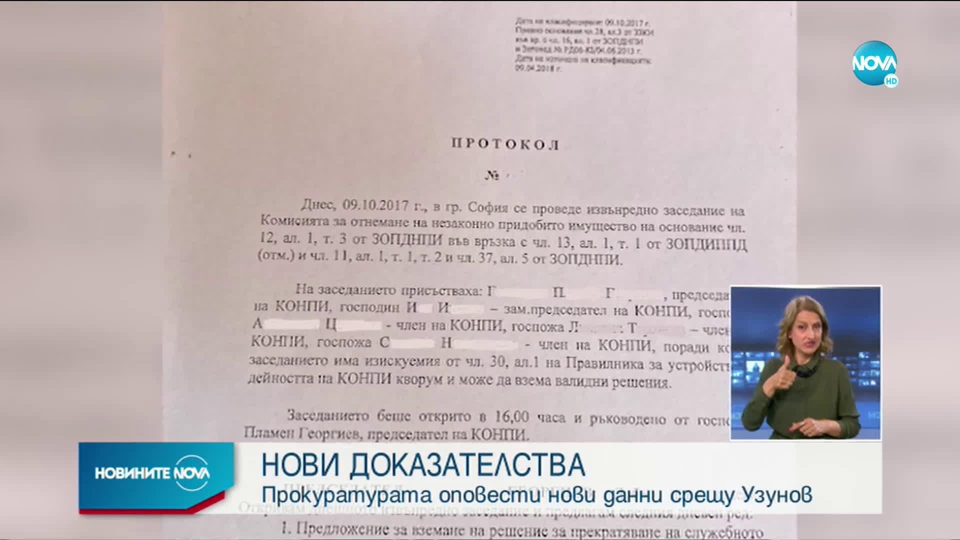 В кабинета на Узунов са открити документи, свързани с КПКОНПИ, МВР и Народното събрание