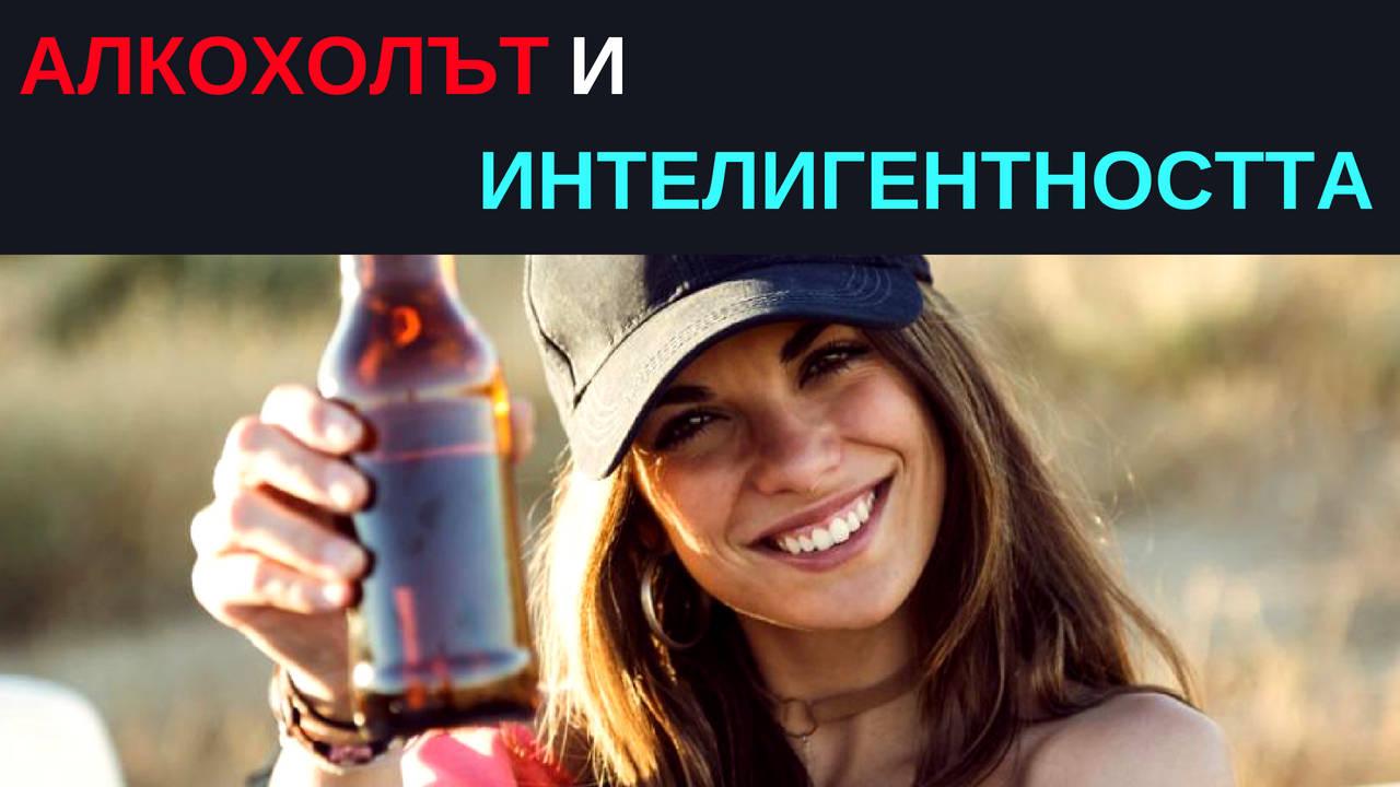 Алкохолът и интелигентността