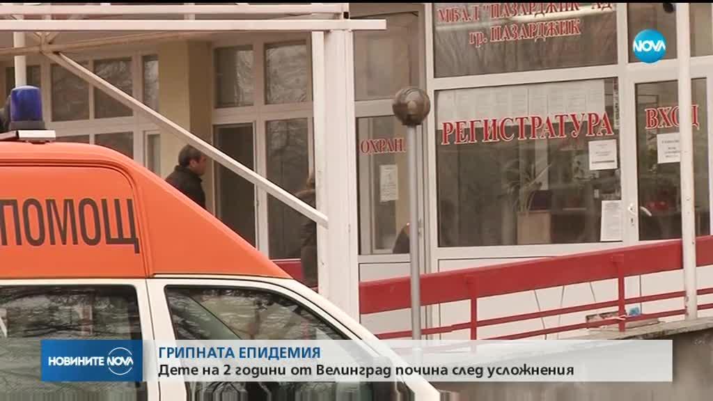 8d5bde46d02 2-годишно дете от Велинград издъхна след усложнения от грип - NOVA