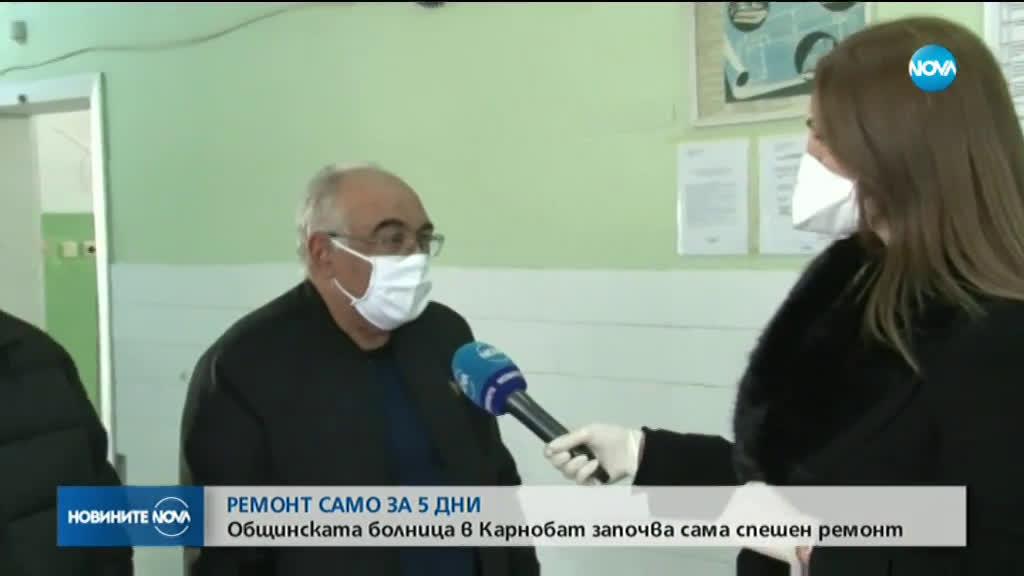 Кой помогна на болницата в Карнобат в битката срещу заразата?