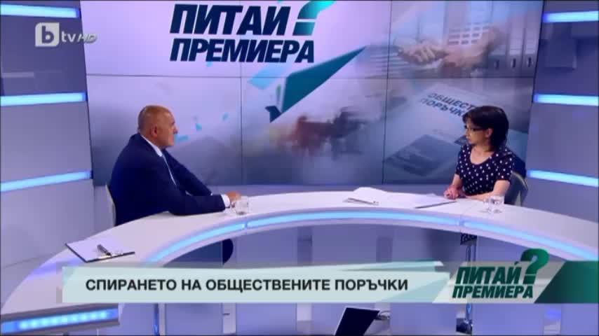 Бойко Борисов: Пеевски си отиде