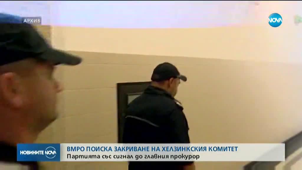 ВМРО иска Цацаров да заличи Българския хелзинкски комитет