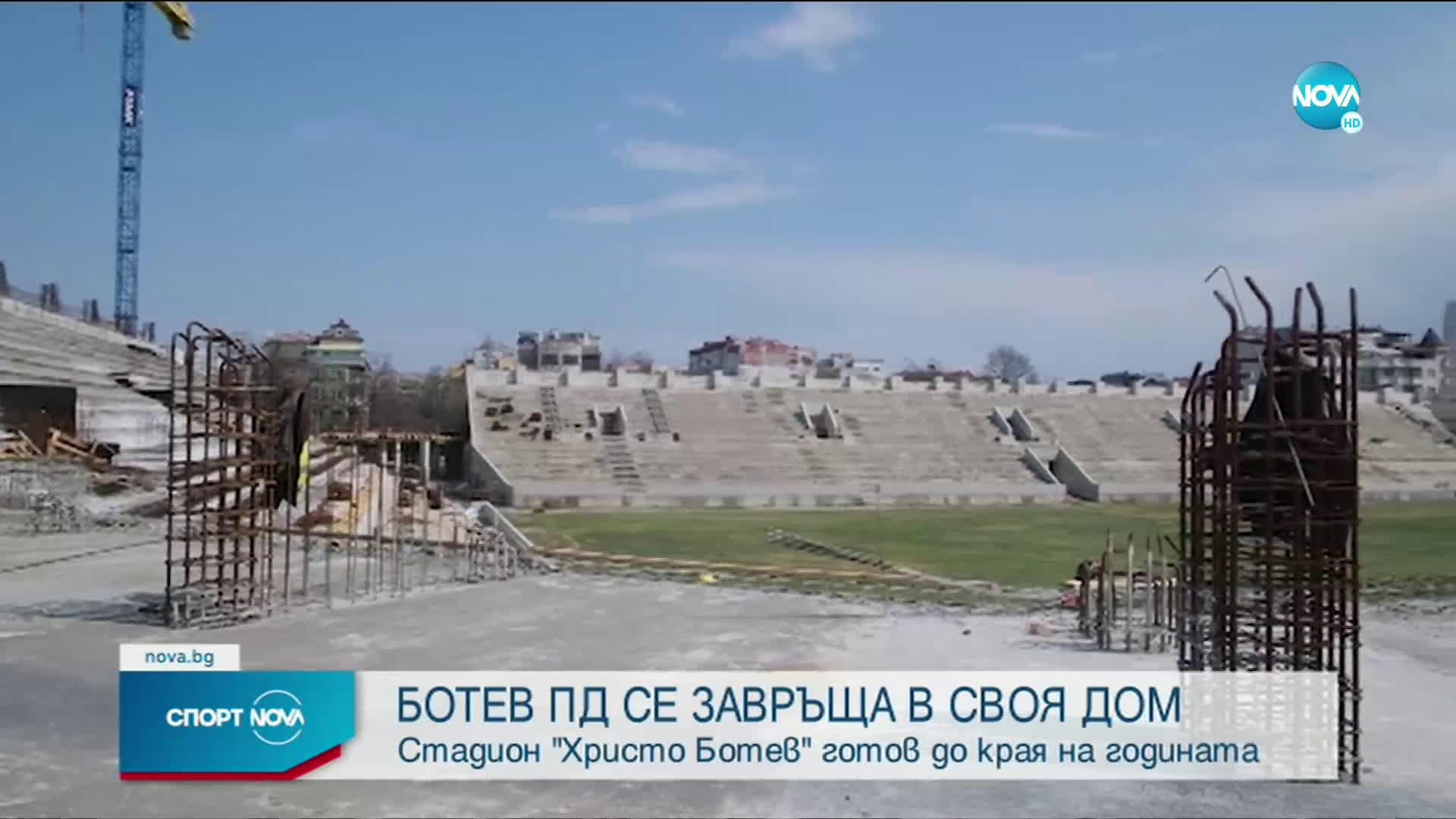 Стадионът на Ботев Пд готов до края на 2021 г.