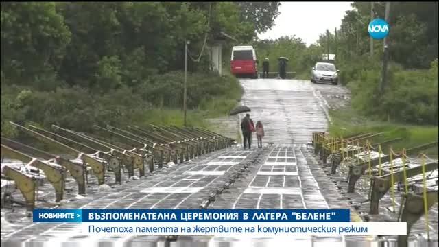 """Миролюба Бенатова представя: Възпоменателна церемония в лагера """"Белене"""""""