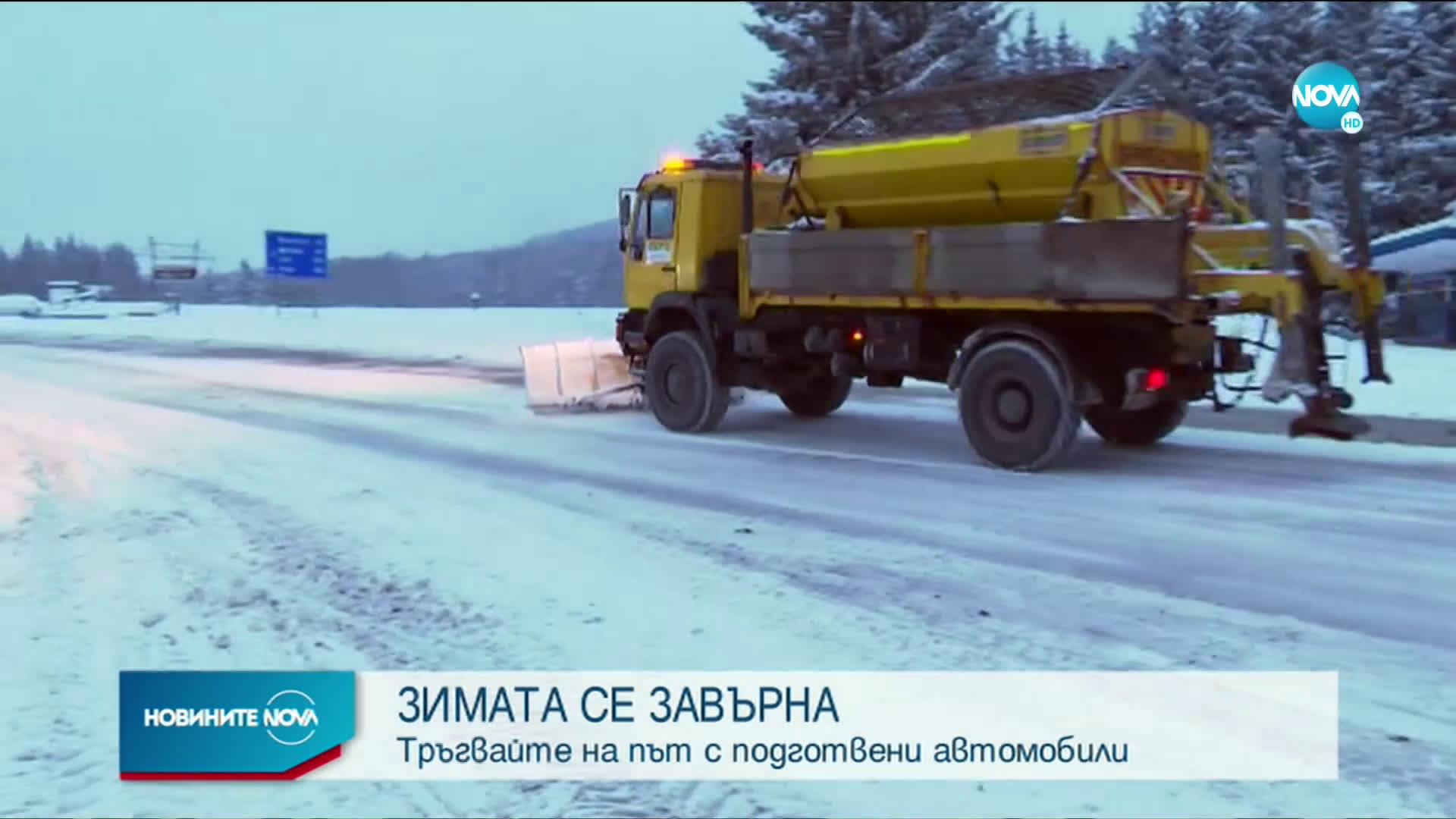 Усложнена зимна обстановка в някои региони на страната