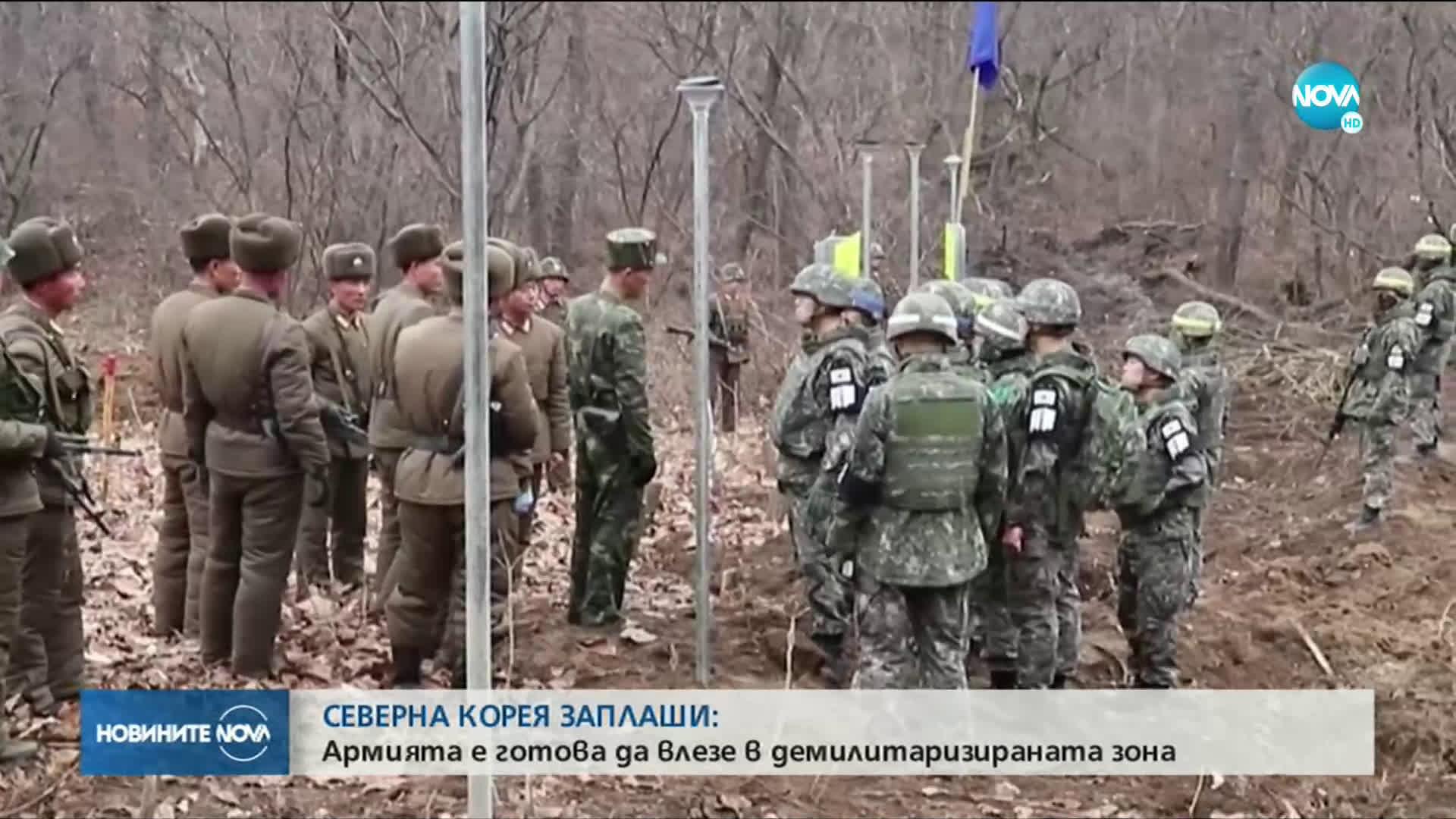 Северна Корея заплаши: Армията е готова да влезе в демилитаризираната зона